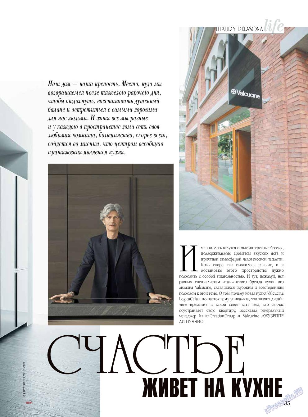Life in Франкфурт (журнал). 2019 год, номер 44, стр. 35