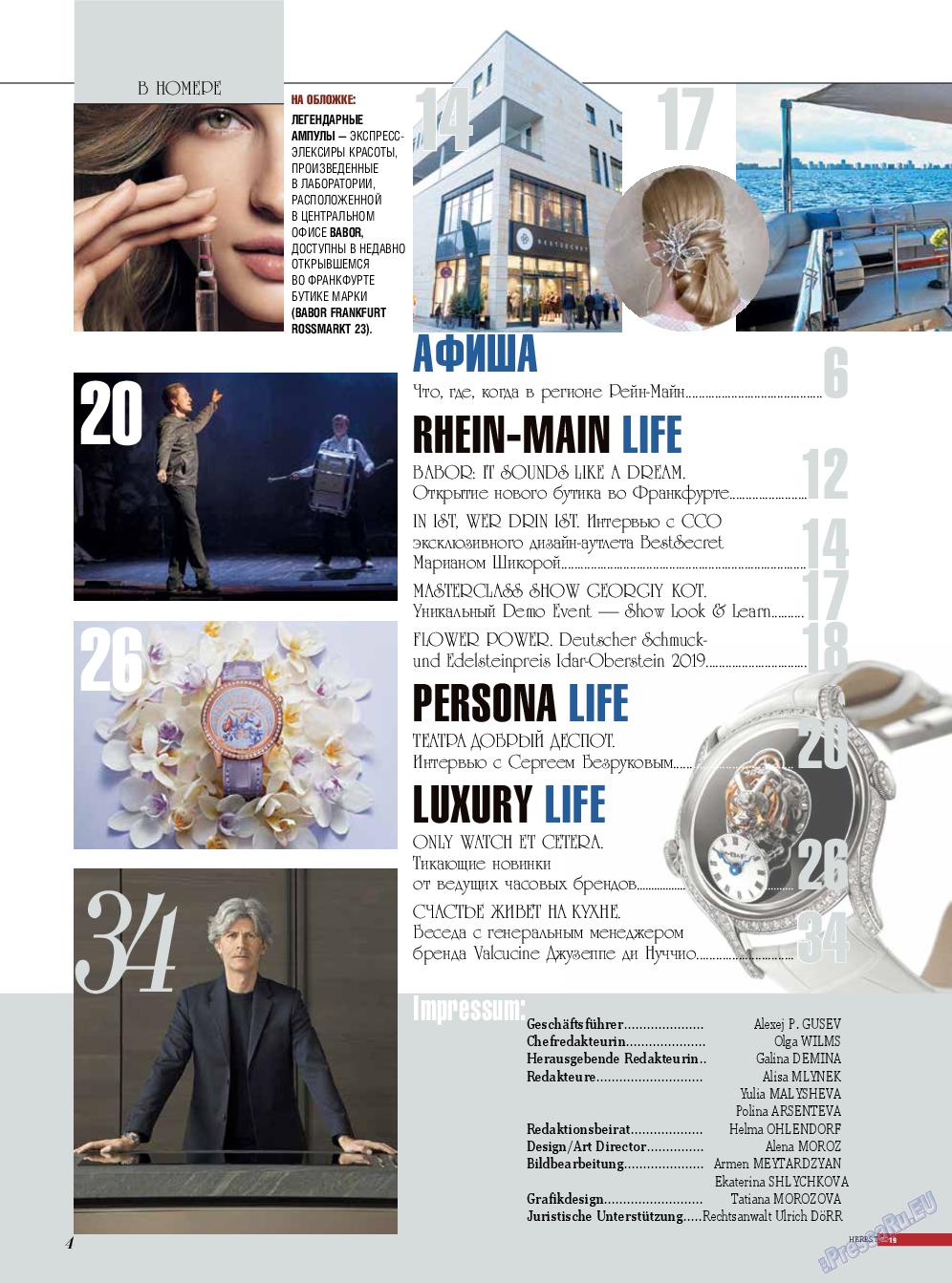 Life in Франкфурт (журнал). 2019 год, номер 44, стр. 4