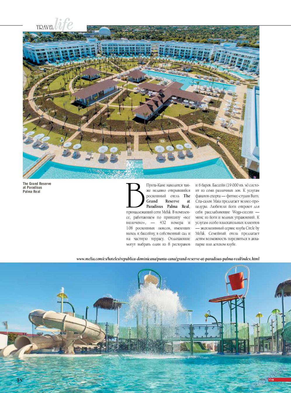 Life in Франкфурт (журнал). 2019 год, номер 44, стр. 48