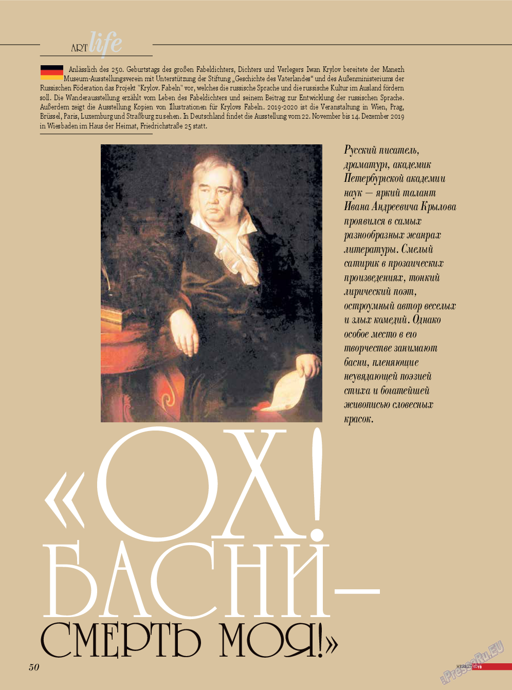 Life in Франкфурт (журнал). 2019 год, номер 44, стр. 50