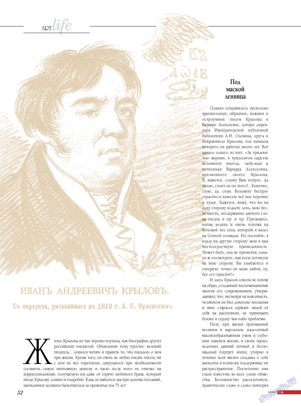 Life in Франкфурт (журнал). 2019 год, номер 44, стр. 52
