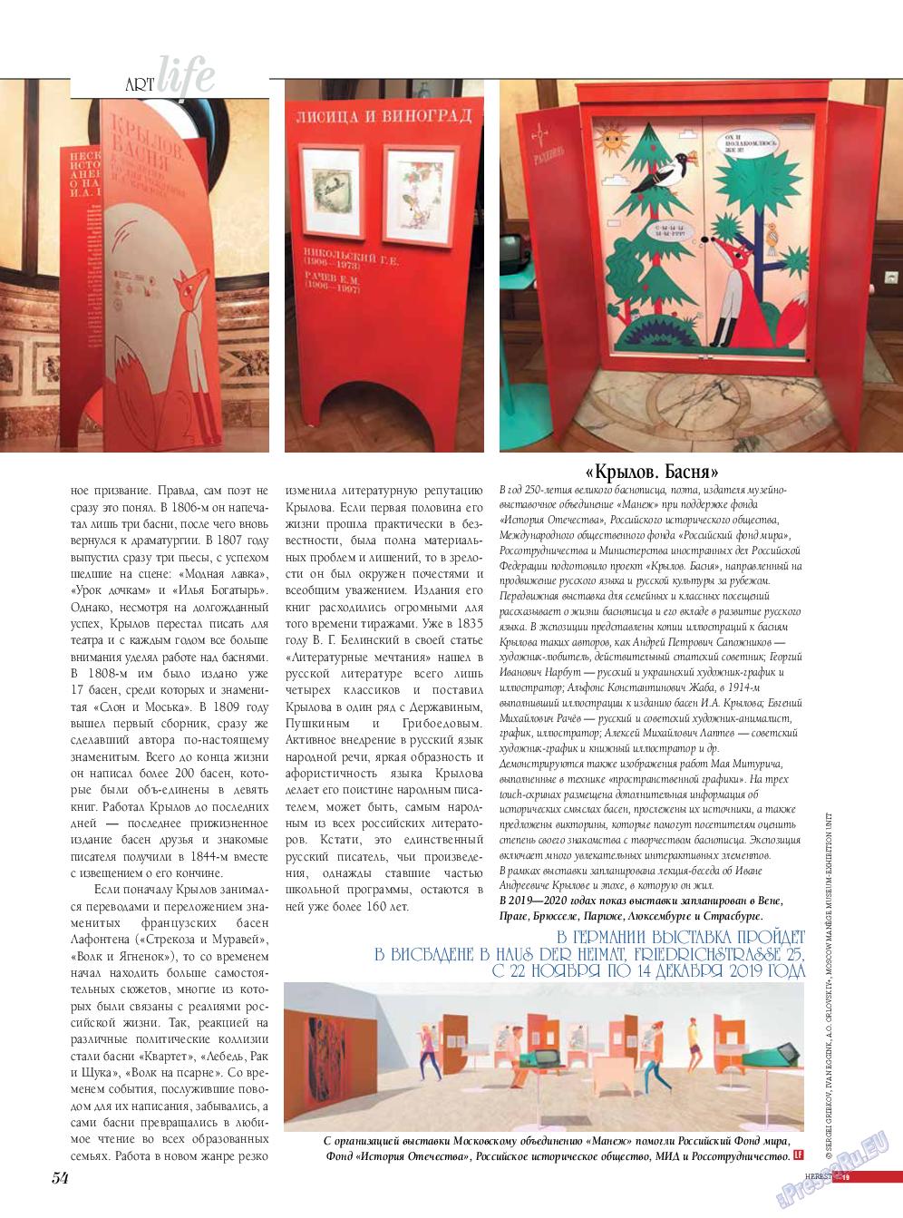 Life in Франкфурт (журнал). 2019 год, номер 44, стр. 54