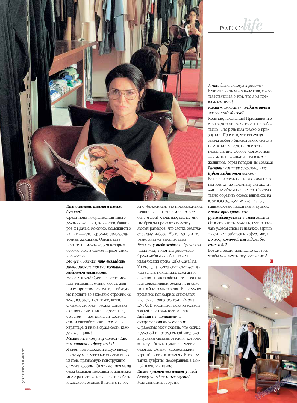 Life in Франкфурт (журнал). 2019 год, номер 44, стр. 57
