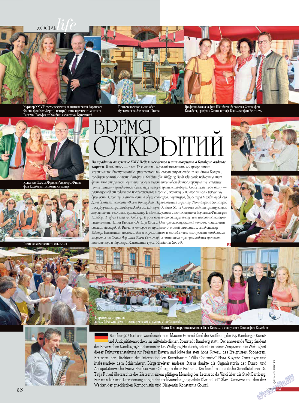 Life in Франкфурт (журнал). 2019 год, номер 44, стр. 58