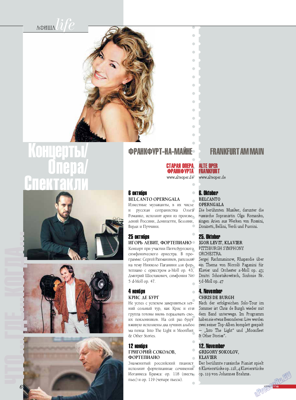 Life in Франкфурт (журнал). 2019 год, номер 44, стр. 6
