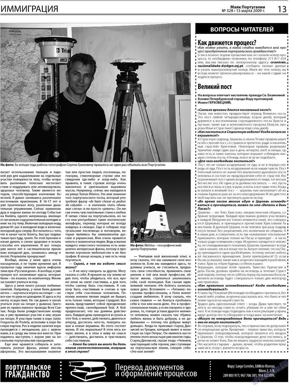 Маяк Португалии (газета). 2009 год, номер 11, стр. 13