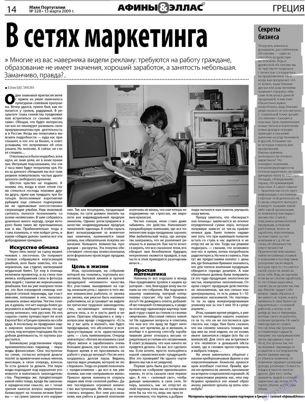 Маяк Португалии (газета). 2009 год, номер 11, стр. 14
