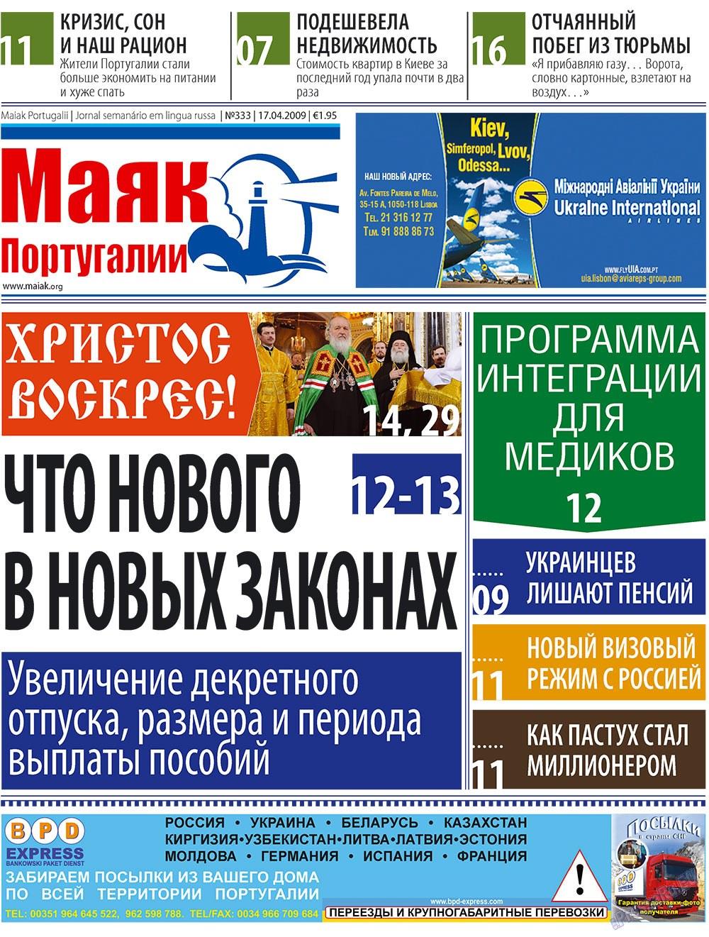 Маяк Португалии (газета). 2009 год, номер 16, стр. 1