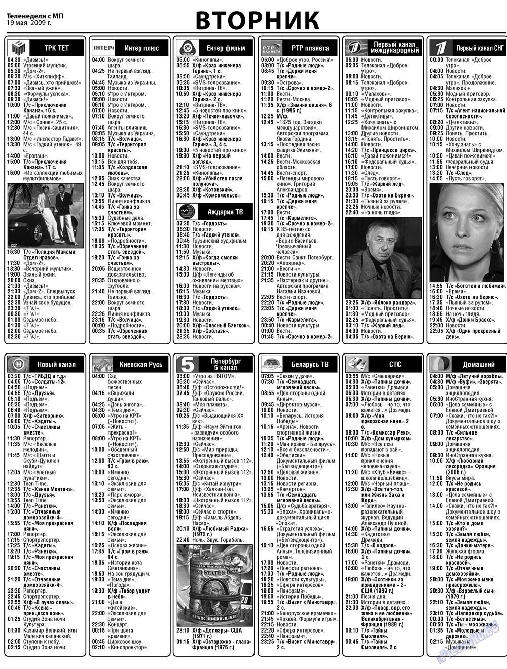 Маяк Португалии (газета). 2009 год, номер 20, стр. 18