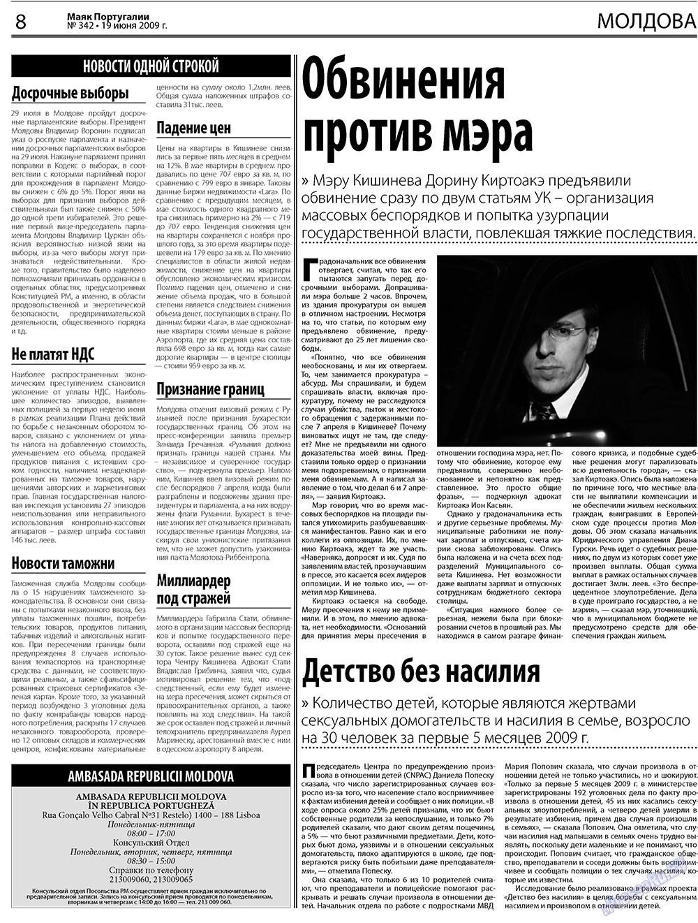 Маяк Португалии (газета). 2009 год, номер 24, стр. 8