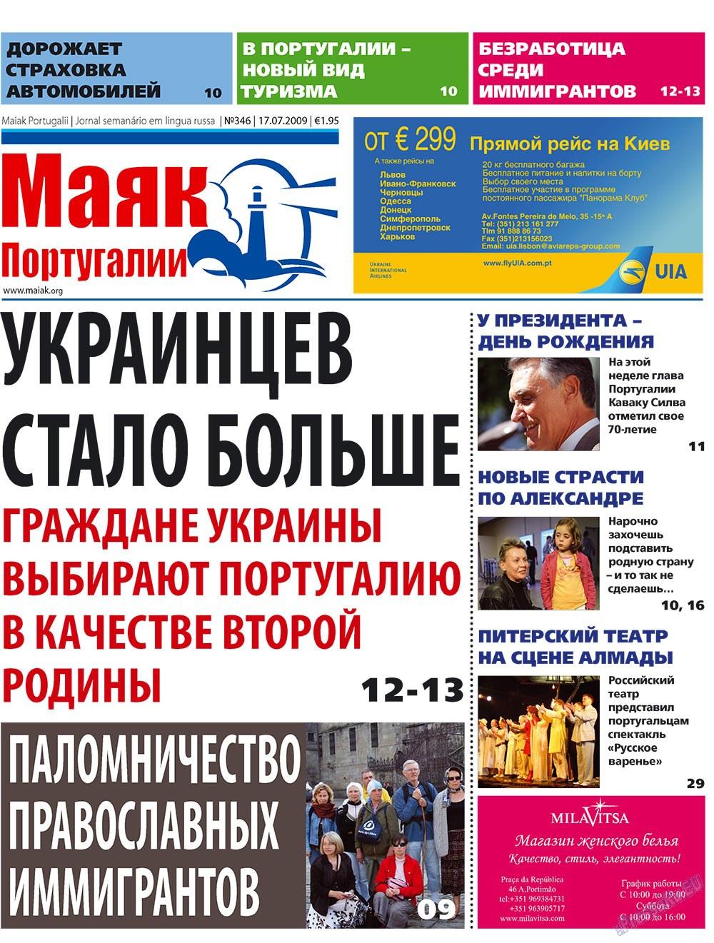 Маяк Португалии (газета). 2009 год, номер 29, стр. 1