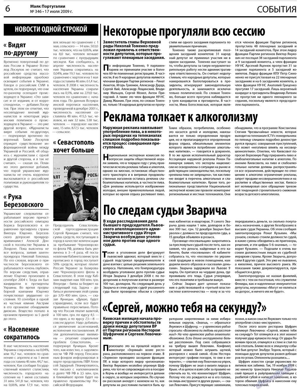 Маяк Португалии (газета). 2009 год, номер 29, стр. 6