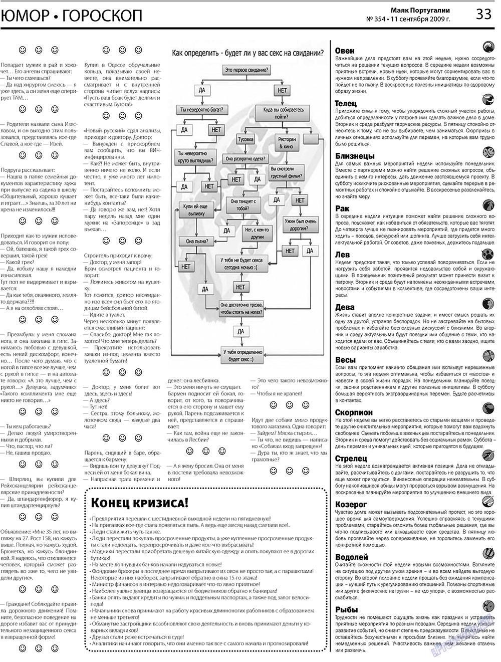 Маяк Португалии (газета). 2009 год, номер 38, стр. 33