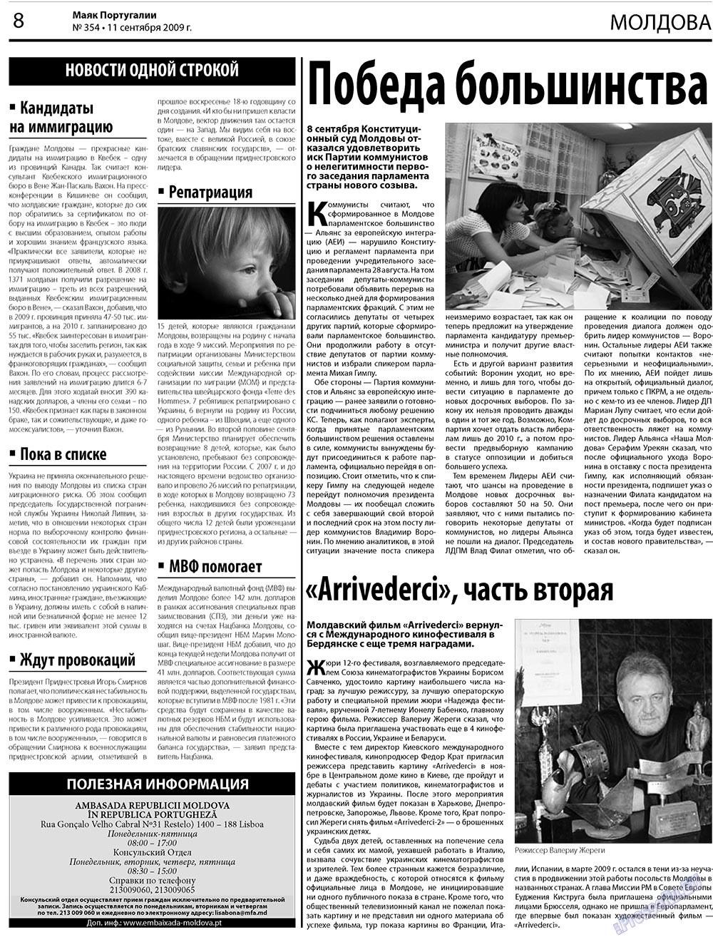 Маяк Португалии (газета). 2009 год, номер 38, стр. 8