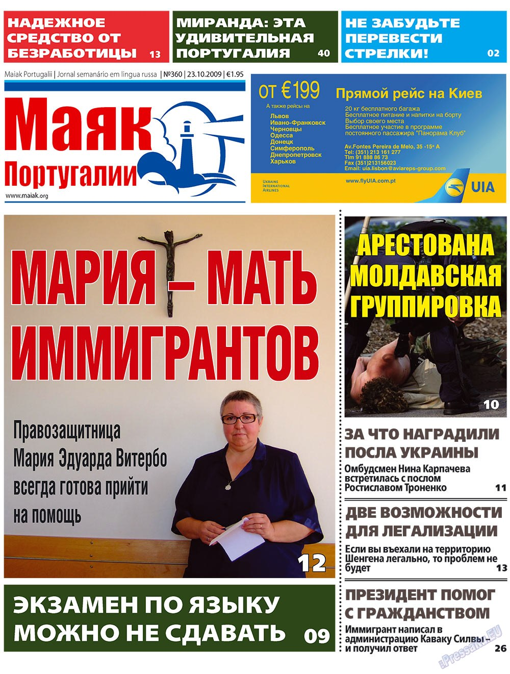 Маяк Португалии (газета). 2009 год, номер 42, стр. 1
