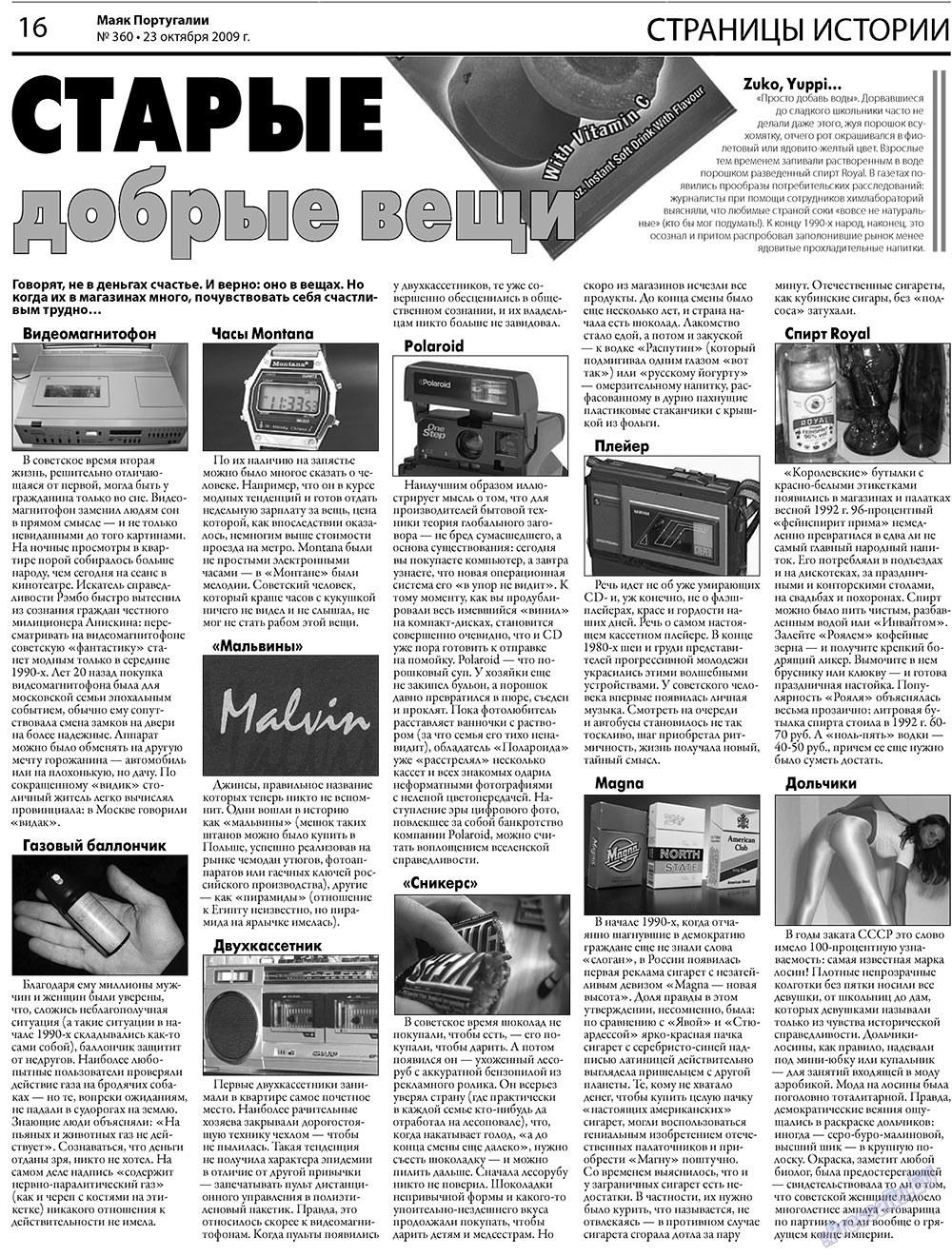 Маяк Португалии (газета). 2009 год, номер 42, стр. 16