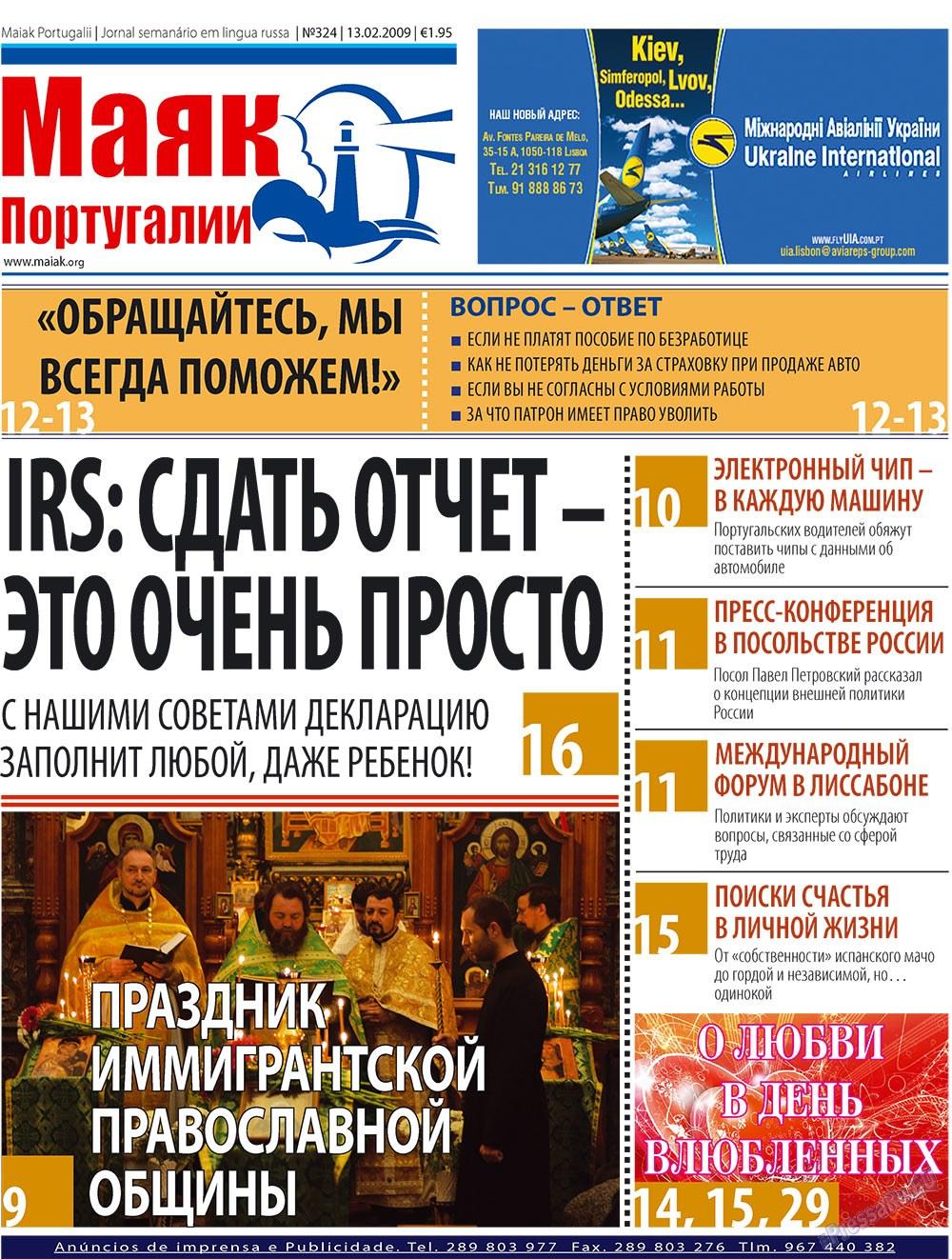 Маяк Португалии (газета). 2009 год, номер 7, стр. 1