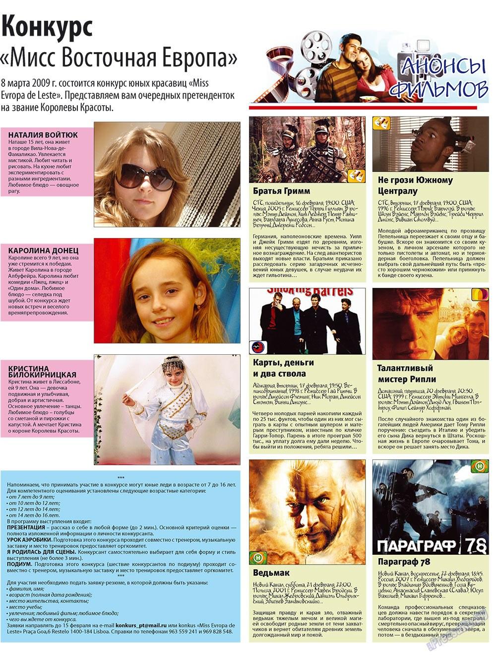 Маяк Португалии (газета). 2009 год, номер 7, стр. 21