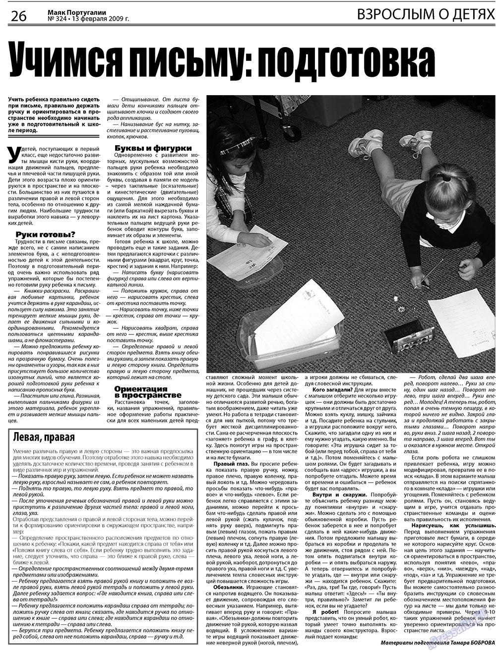 Маяк Португалии (газета). 2009 год, номер 7, стр. 26