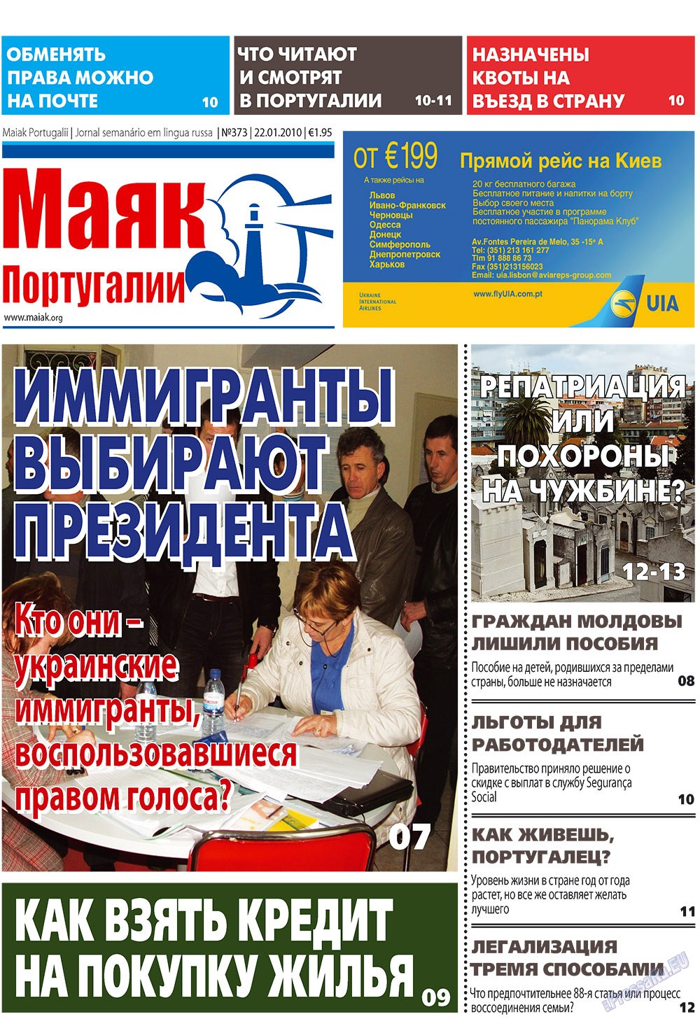 Маяк Португалии (газета). 2010 год, номер 373, стр. 1