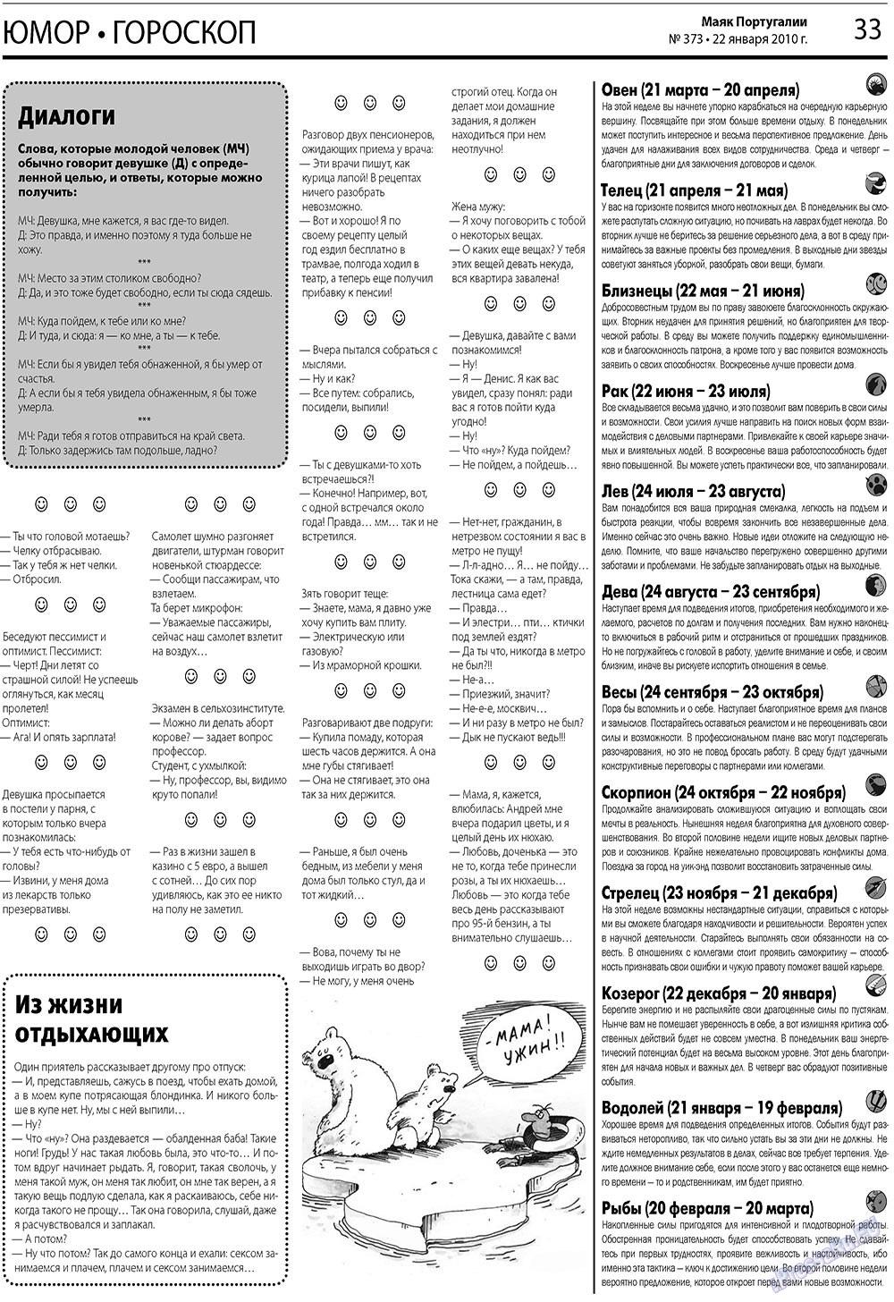 Маяк Португалии (газета). 2010 год, номер 373, стр. 33
