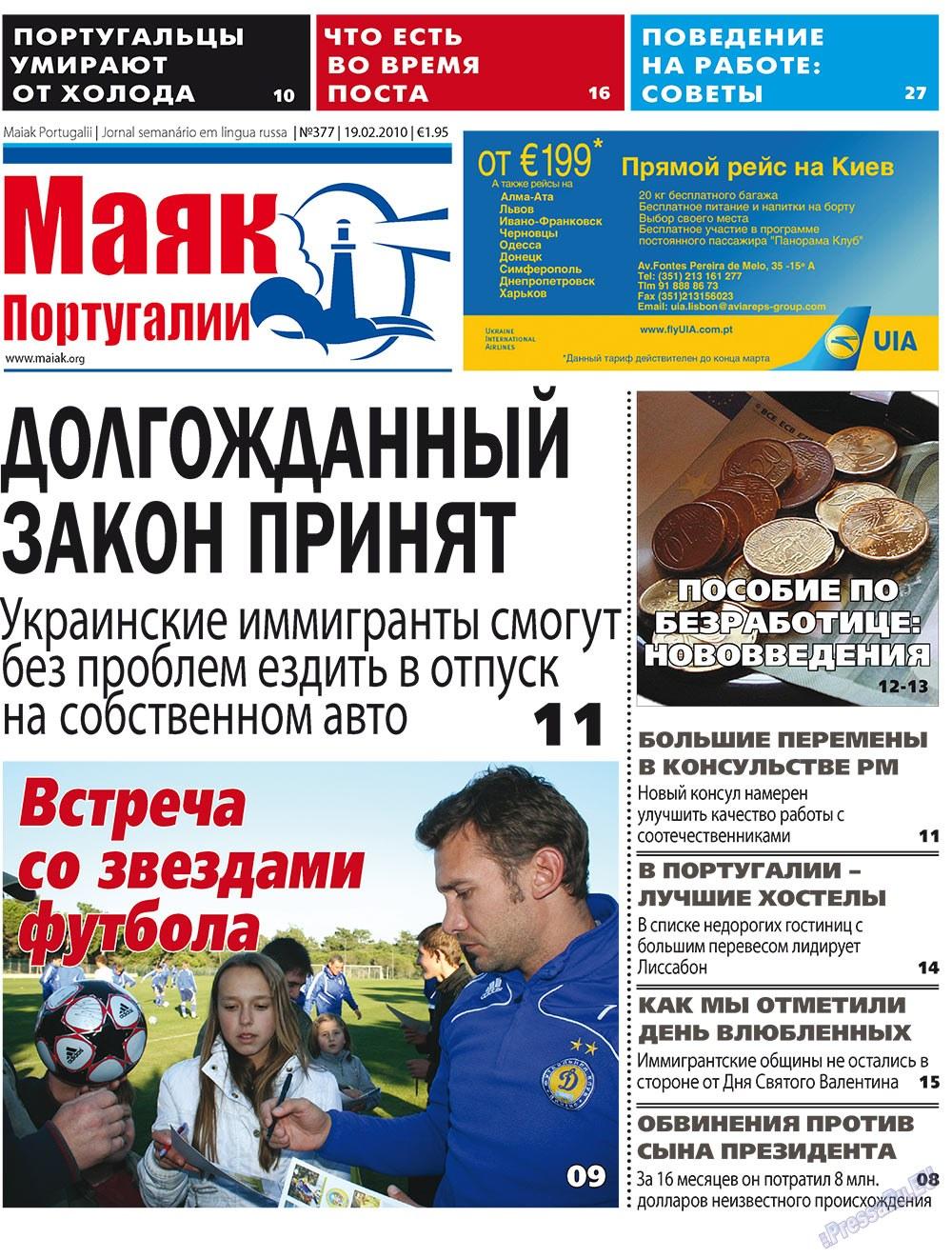 Маяк Португалии (газета). 2010 год, номер 377, стр. 1