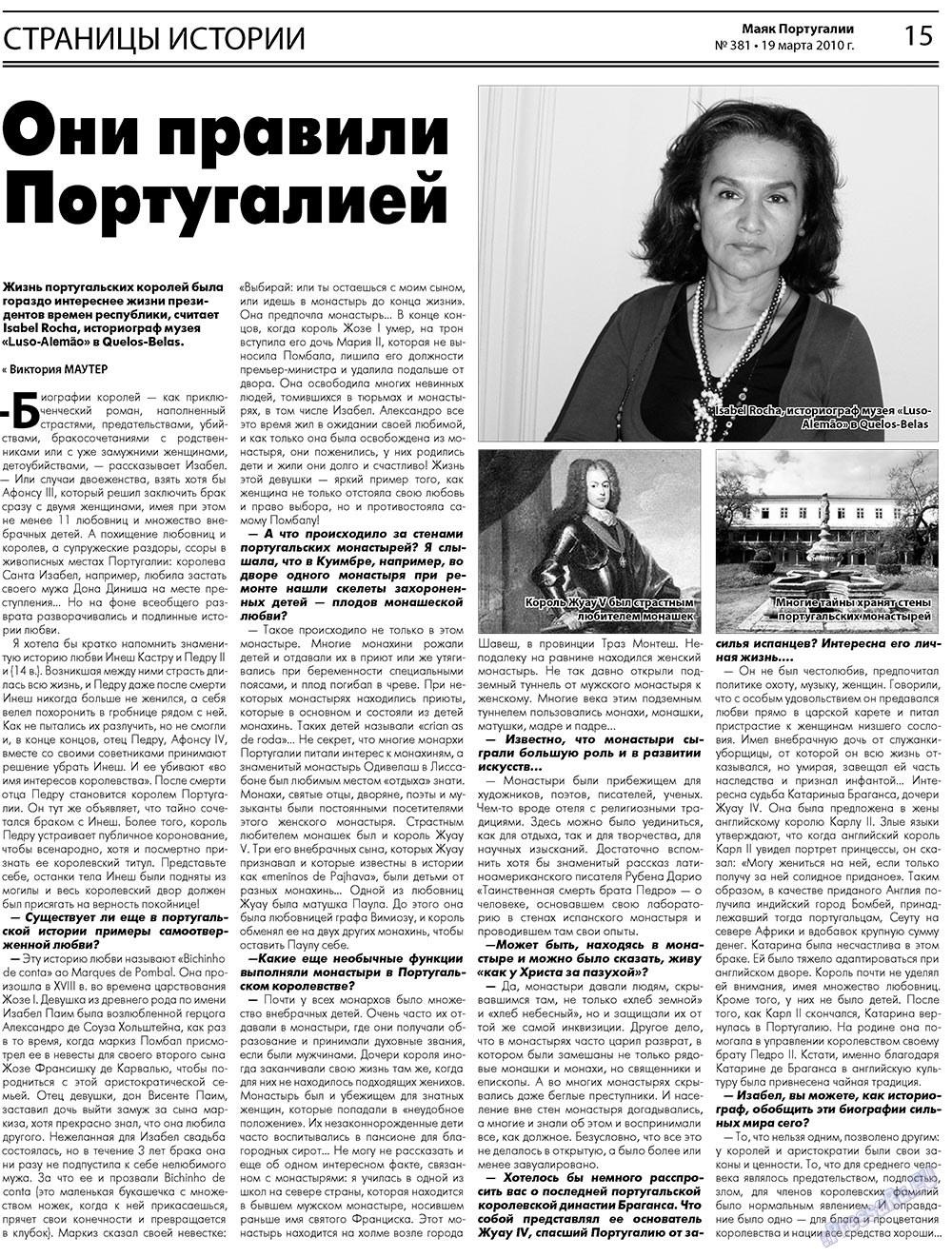 Маяк Португалии (газета). 2010 год, номер 381, стр. 15