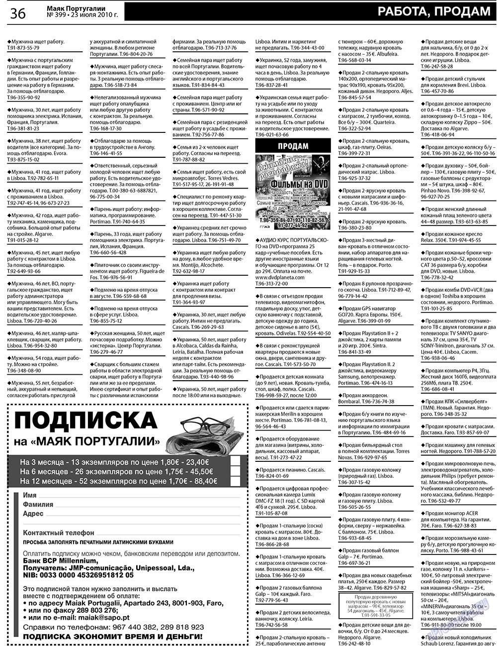 Маяк Португалии (газета). 2010 год, номер 399, стр. 36