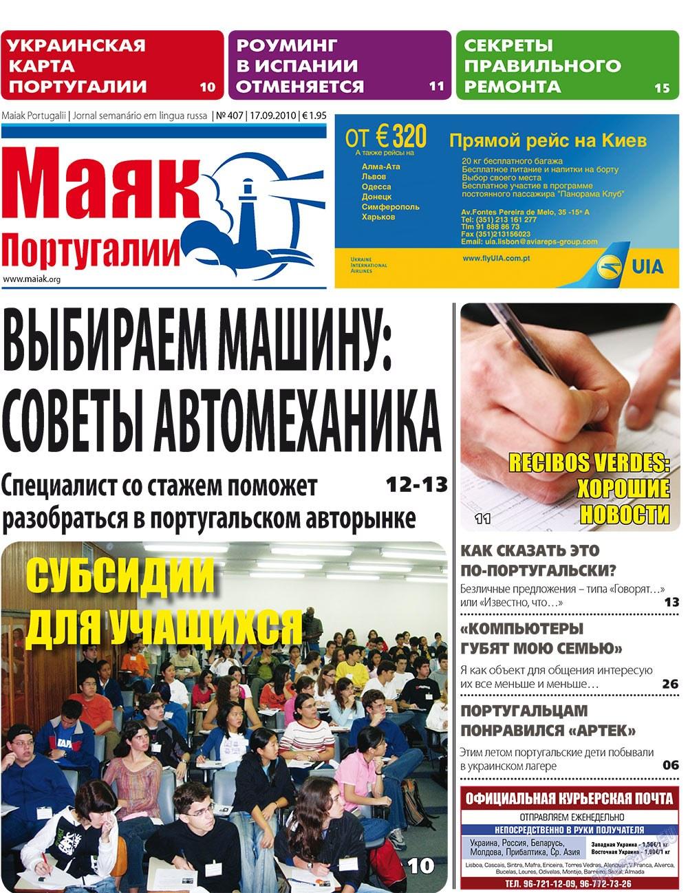 Маяк Португалии (газета). 2010 год, номер 407, стр. 1