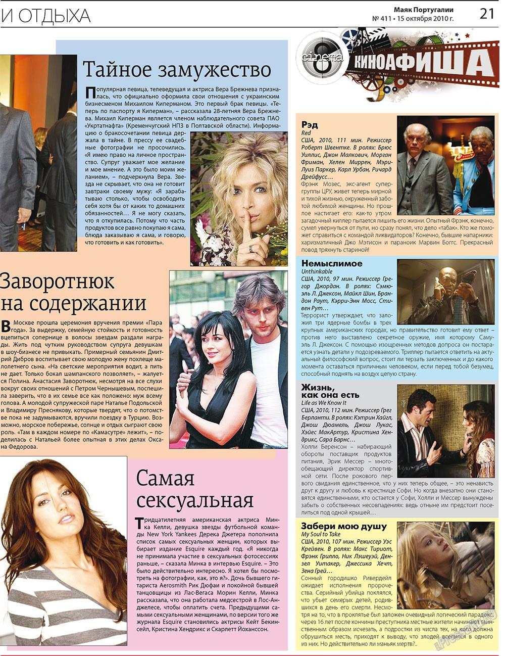 Маяк Португалии (газета). 2010 год, номер 411, стр. 21