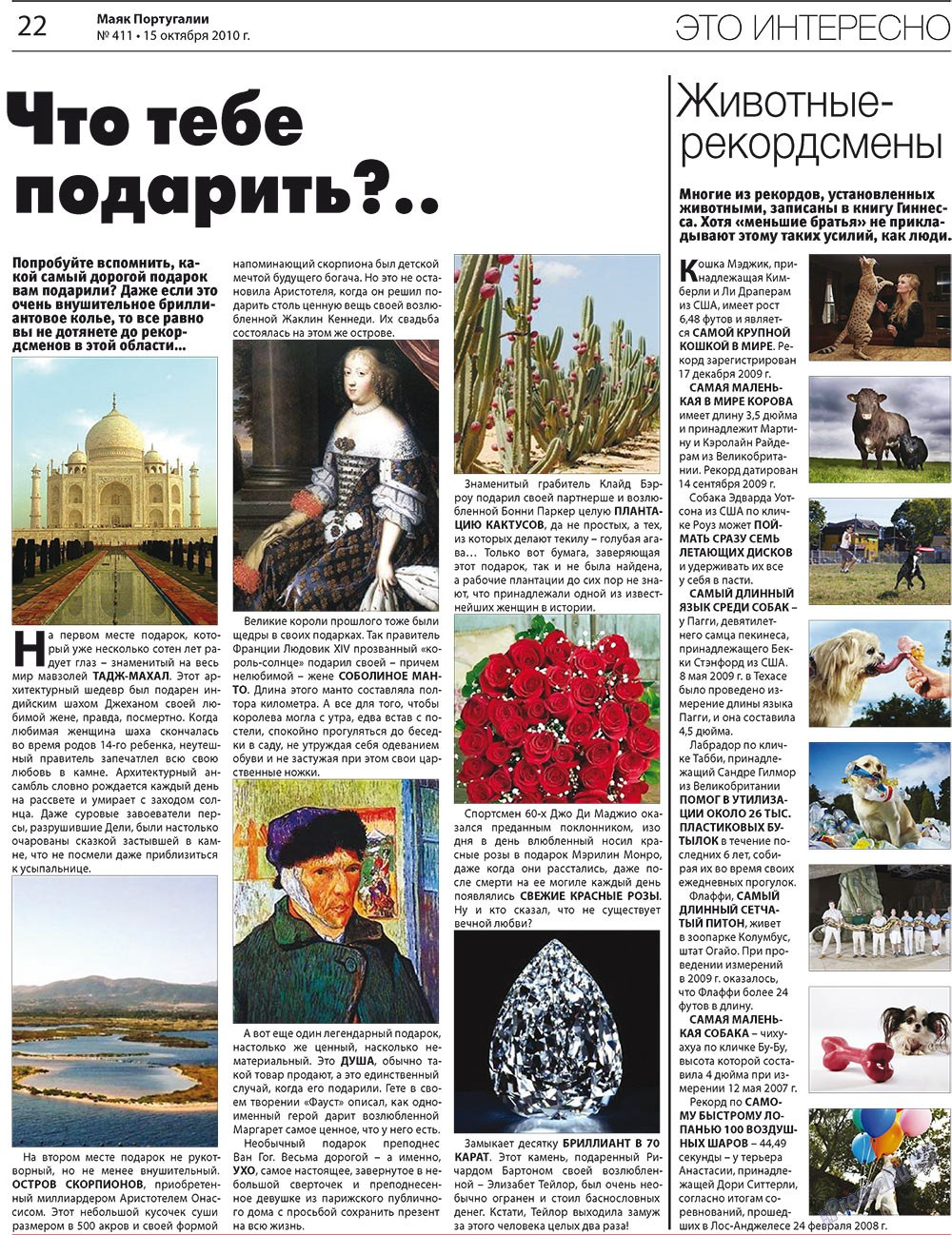 Маяк Португалии (газета). 2010 год, номер 411, стр. 22