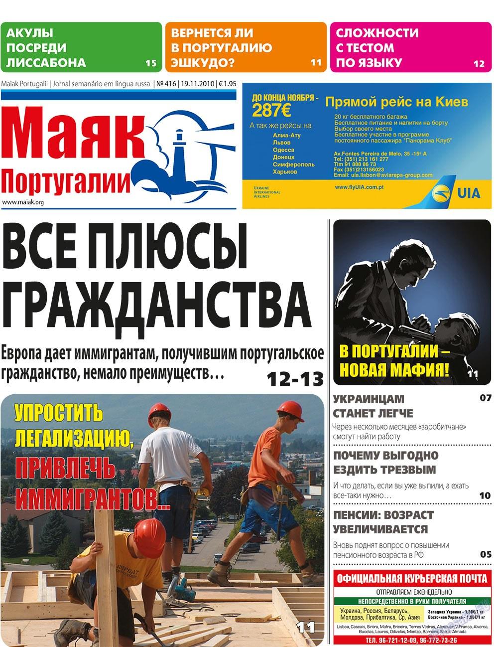 Маяк Португалии (газета). 2010 год, номер 416, стр. 1