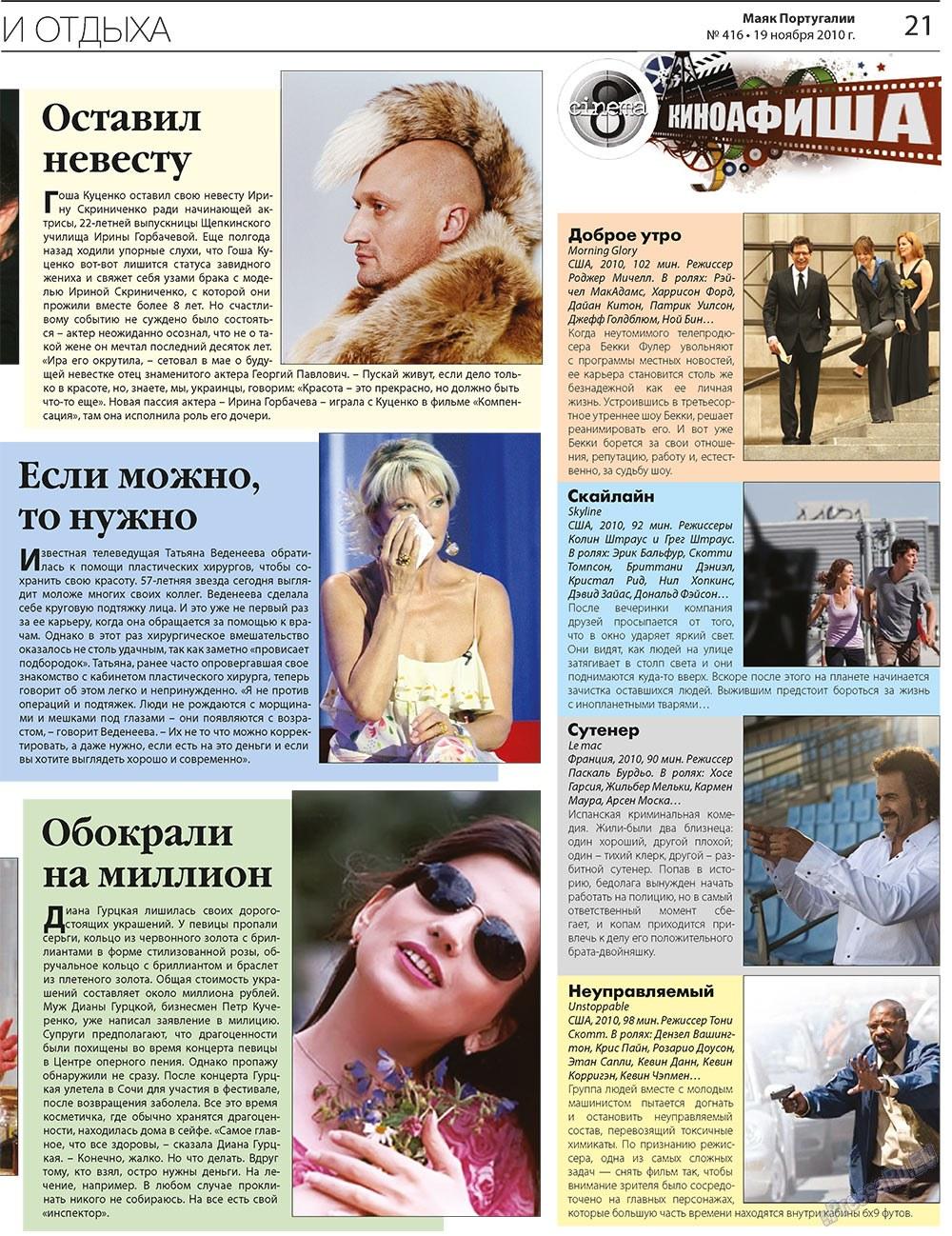 Маяк Португалии (газета). 2010 год, номер 416, стр. 21