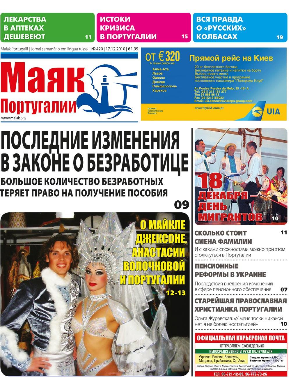 Маяк Португалии (газета). 2010 год, номер 420, стр. 1