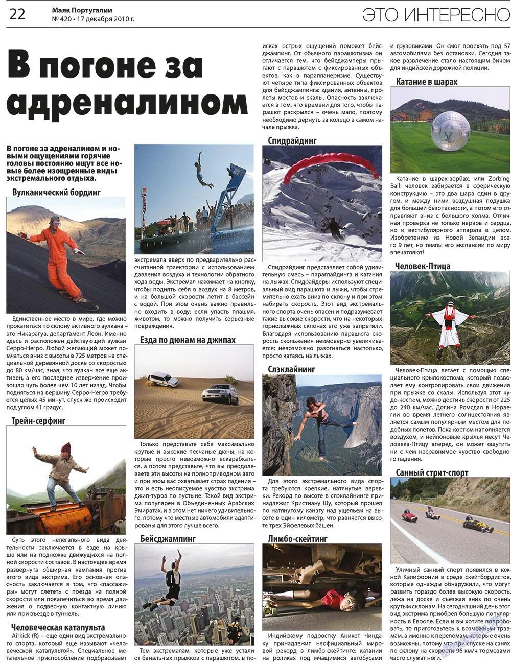 Маяк Португалии (газета). 2010 год, номер 420, стр. 22