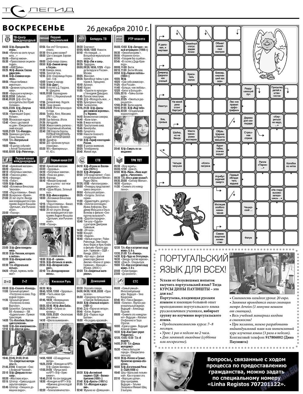 Маяк Португалии (газета). 2010 год, номер 420, стр. 24