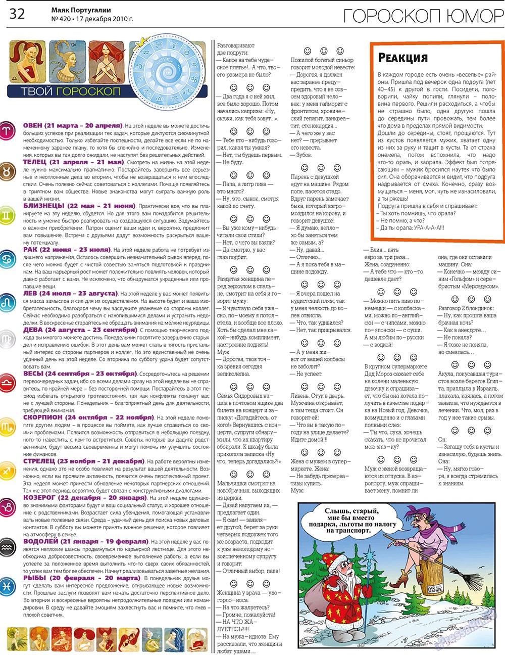 Маяк Португалии (газета). 2010 год, номер 420, стр. 32