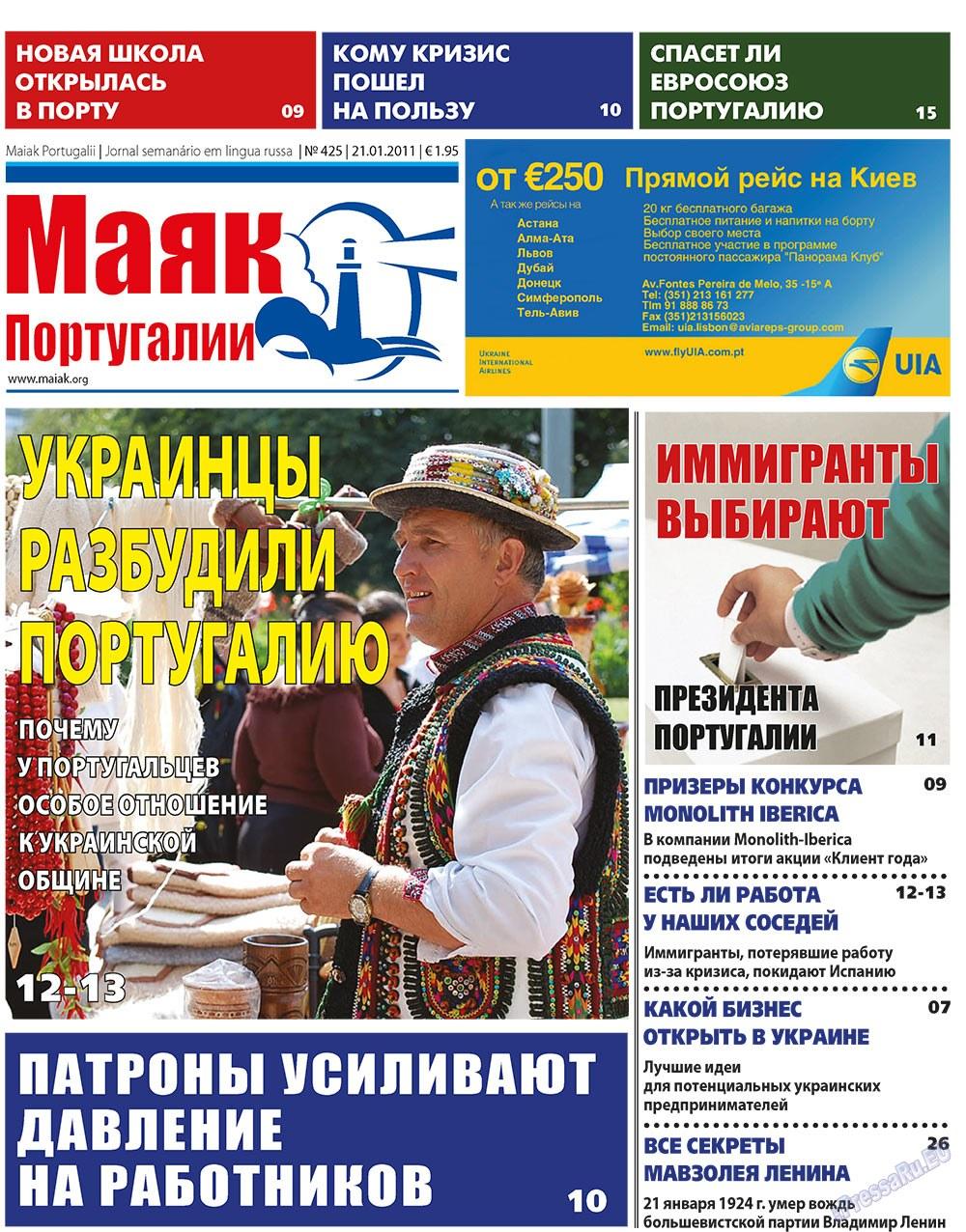 Маяк Португалии (газета). 2011 год, номер 425, стр. 1
