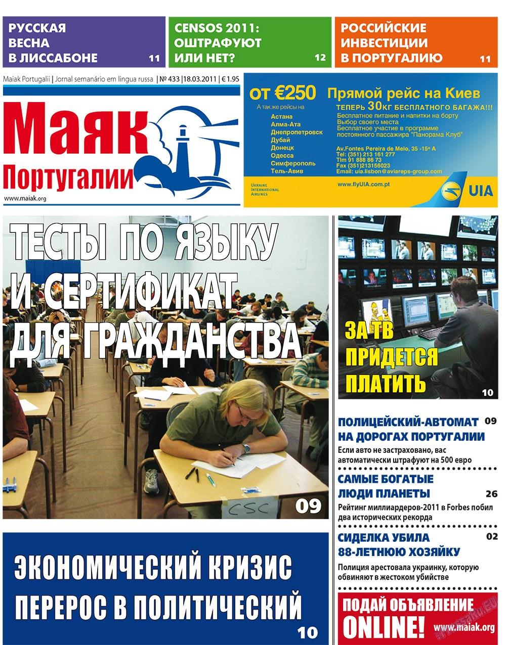 Маяк Португалии (газета). 2011 год, номер 433, стр. 1