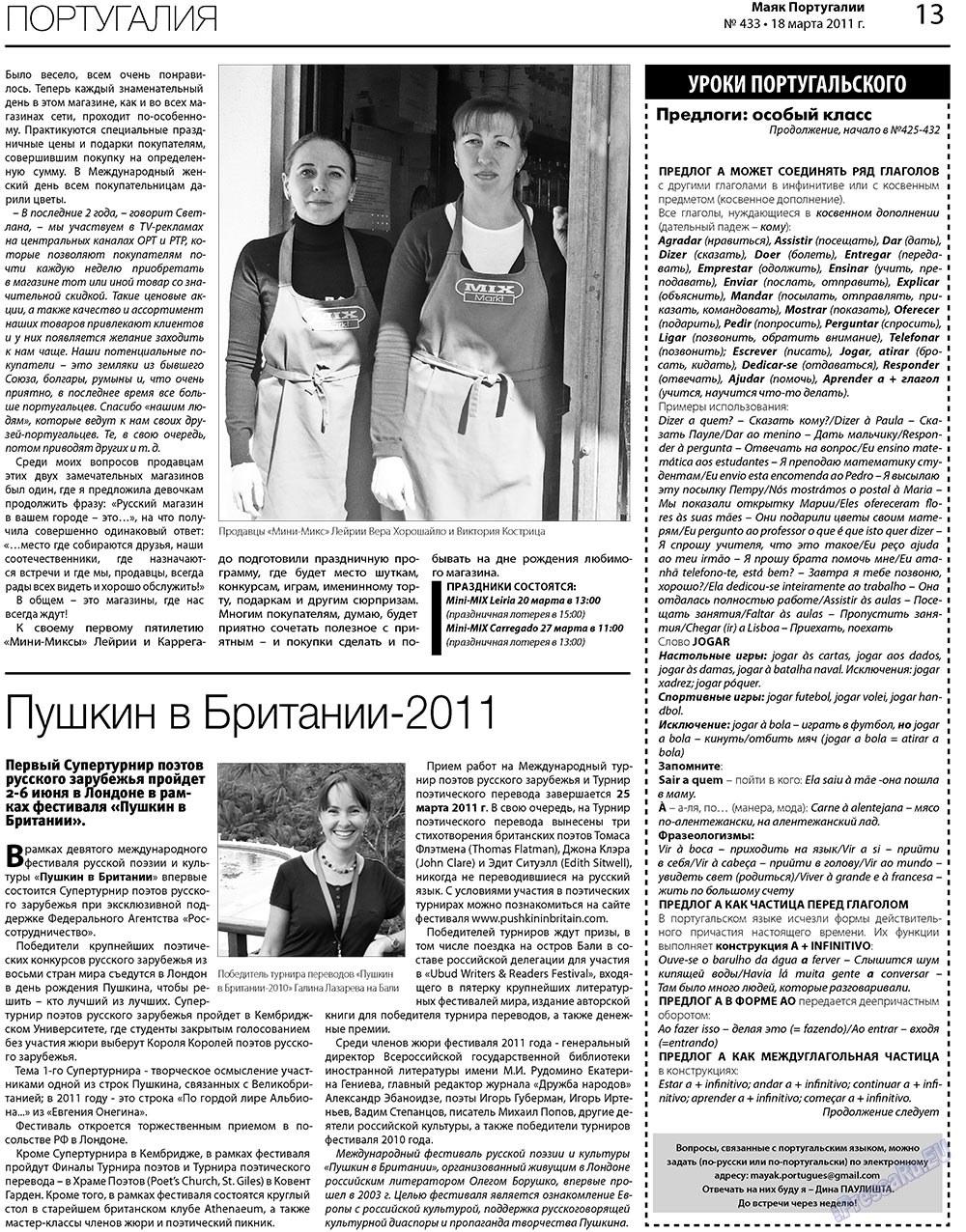 Маяк Португалии (газета). 2011 год, номер 433, стр. 13