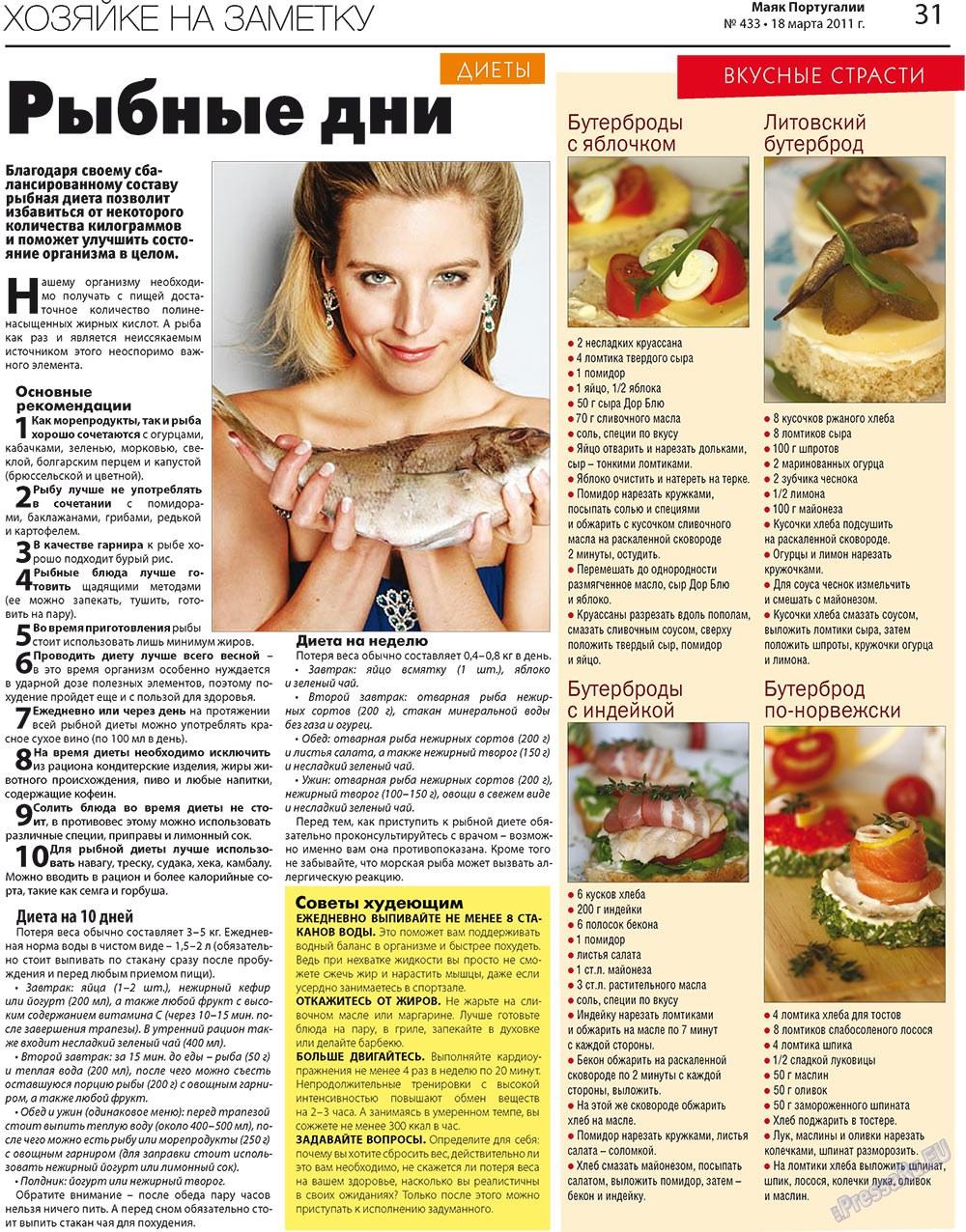 Какие рыбы можно есть во время диеты