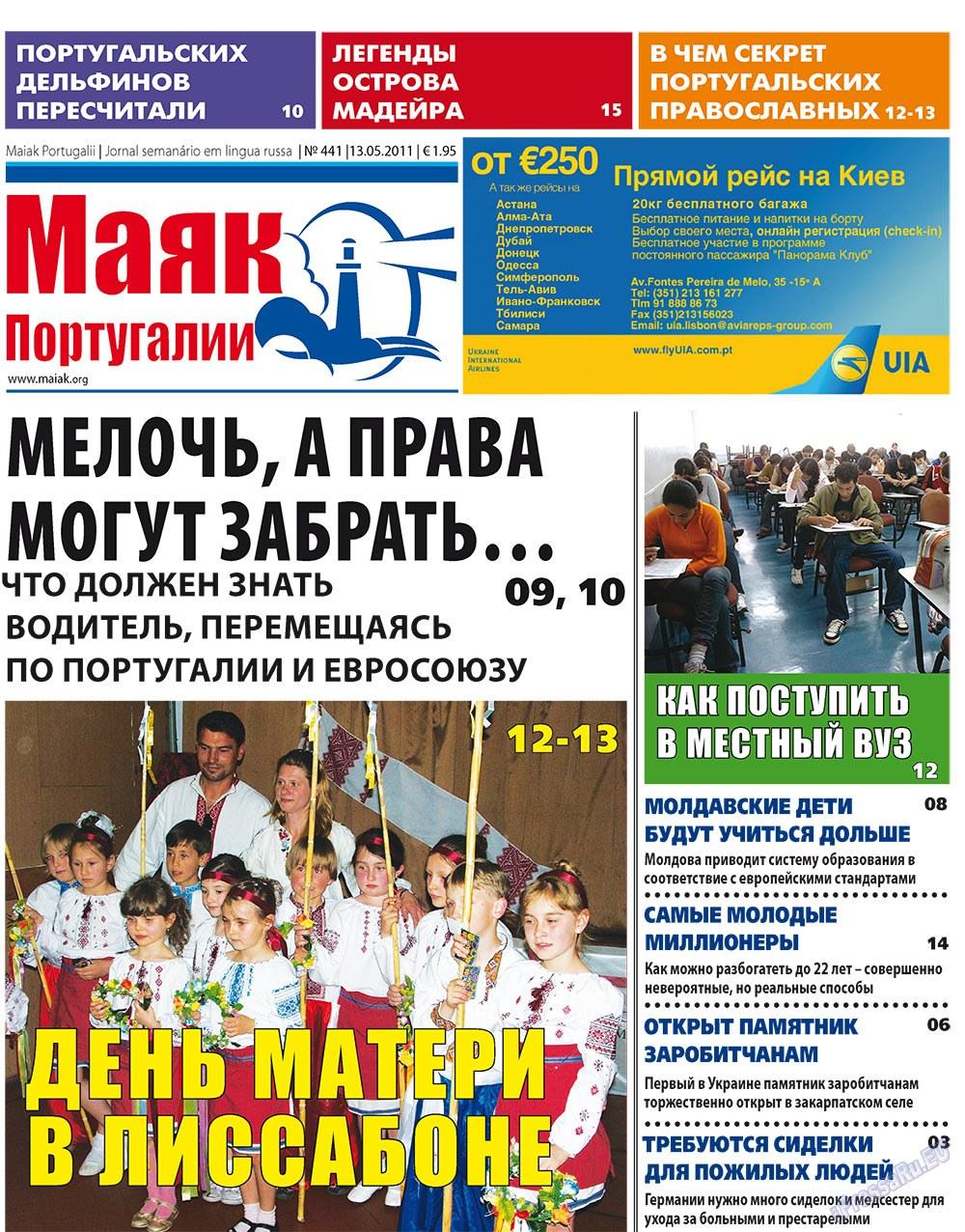 Маяк Португалии (газета). 2011 год, номер 441, стр. 1