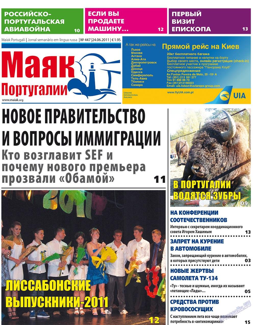 Маяк Португалии (газета). 2011 год, номер 447, стр. 1