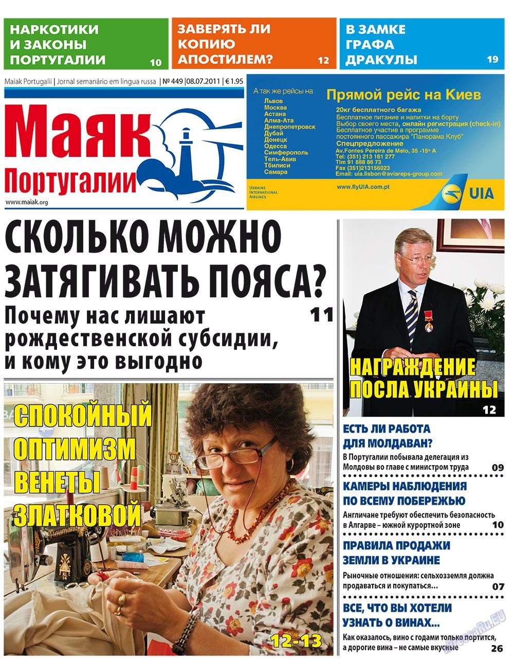 Маяк Португалии (газета). 2011 год, номер 449, стр. 1
