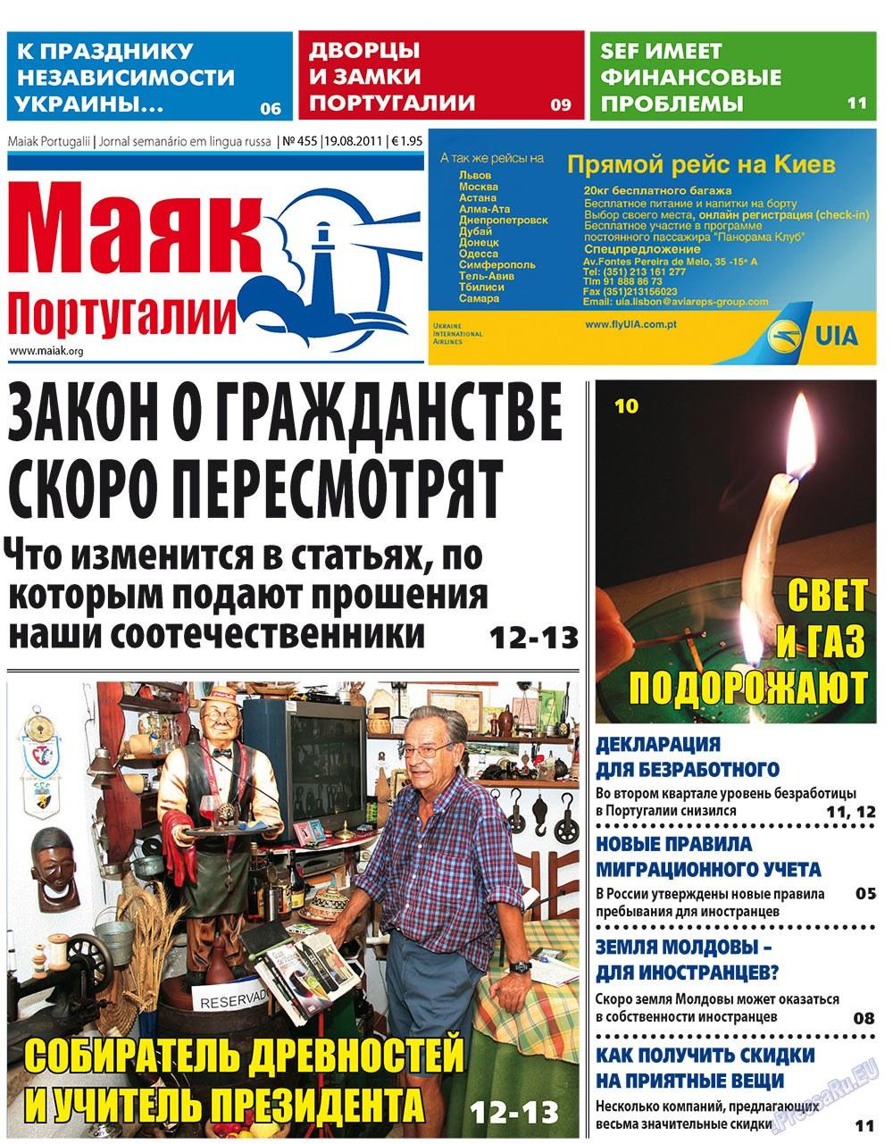 Маяк Португалии (газета). 2011 год, номер 455, стр. 1