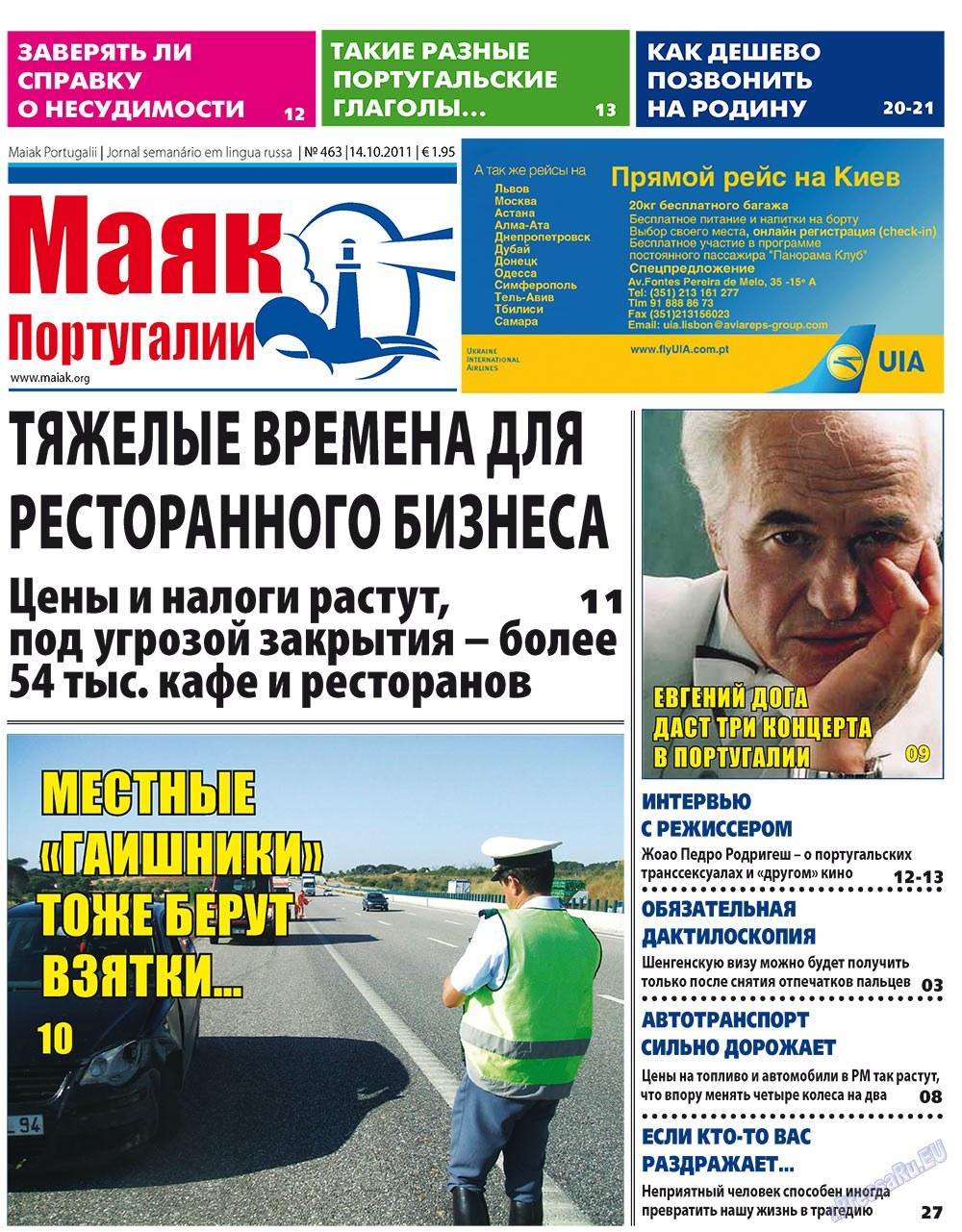 Маяк Португалии (газета). 2011 год, номер 463, стр. 1