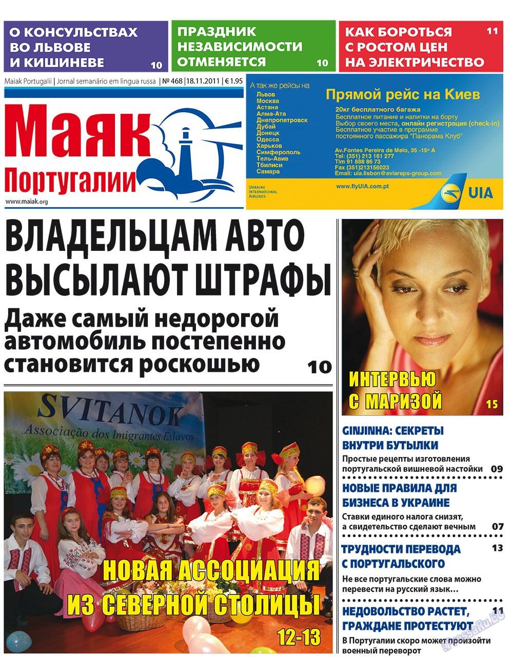 Маяк Португалии (газета). 2011 год, номер 468, стр. 1