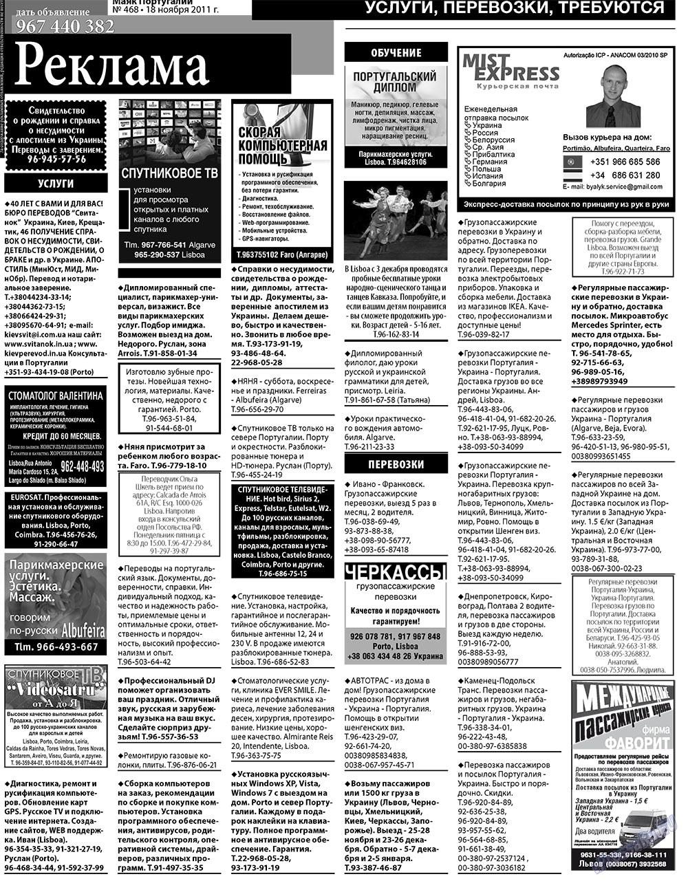 Маяк Португалии (газета). 2011 год, номер 468, стр. 34