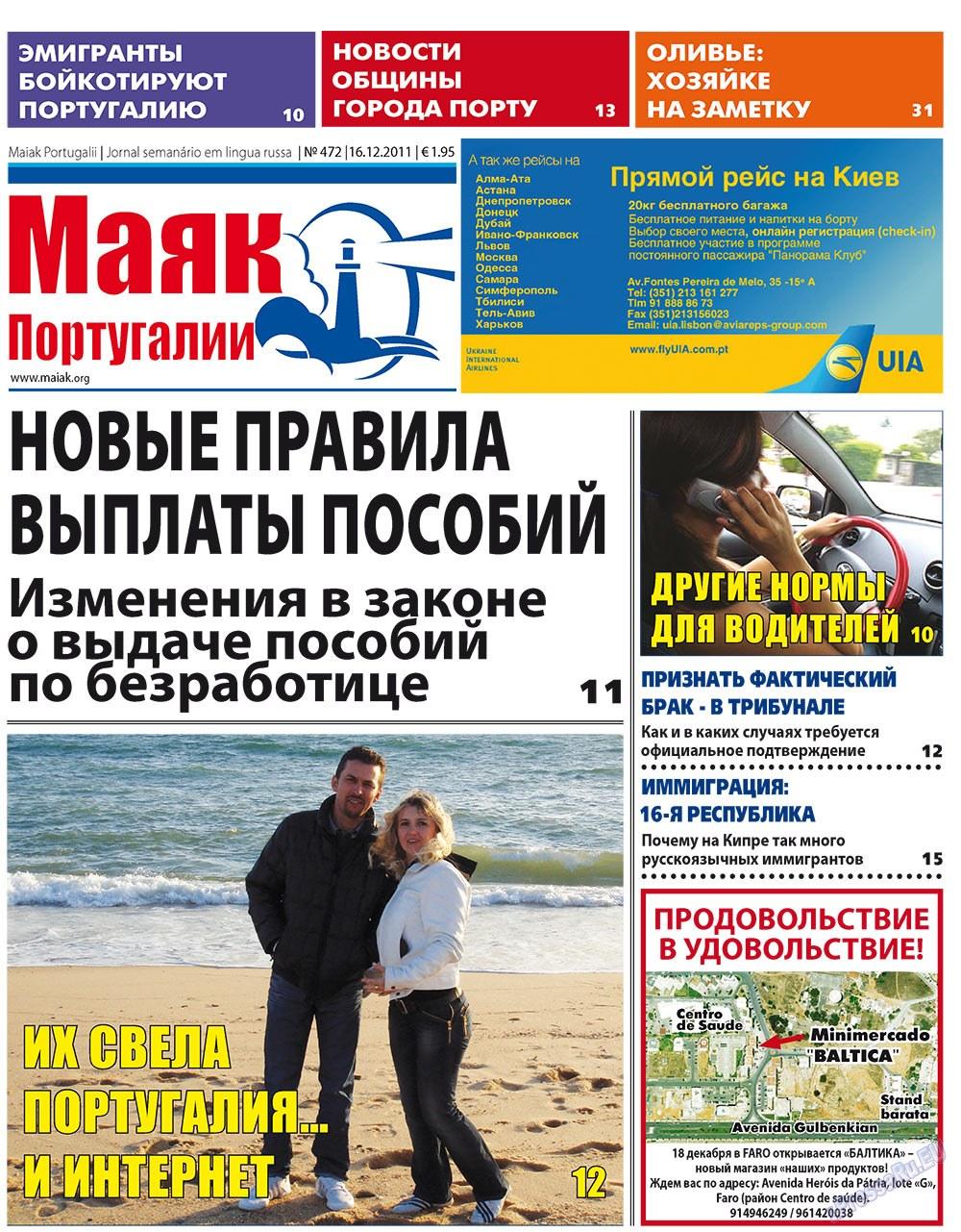 Маяк Португалии (газета). 2011 год, номер 472, стр. 1
