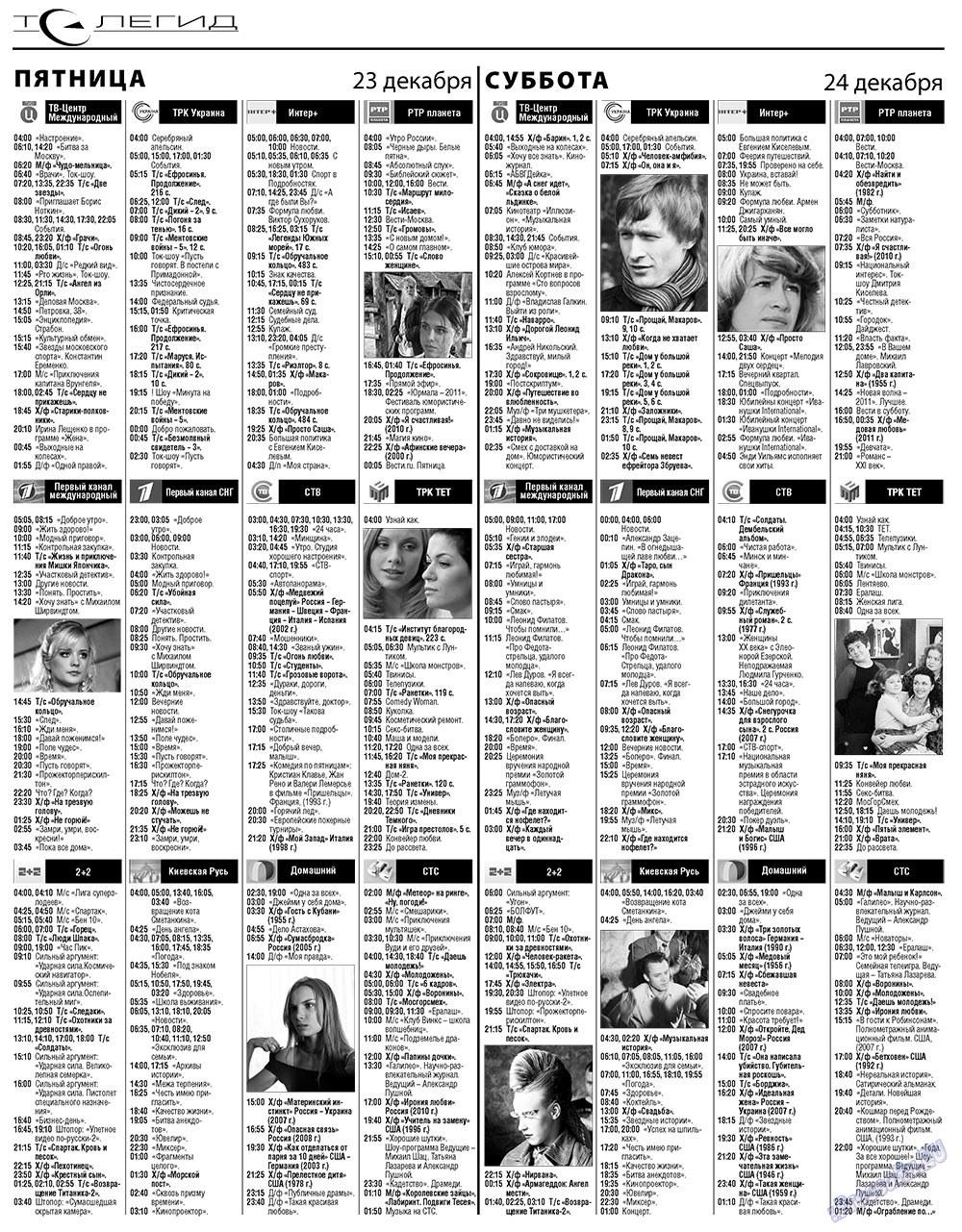Маяк Португалии (газета). 2011 год, номер 472, стр. 23